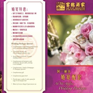 Ah Yat Abalone Wedding Packages