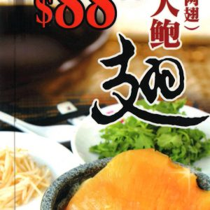 Braised-Superior-Shark's-Fin-in-Hot-Stone-Pot