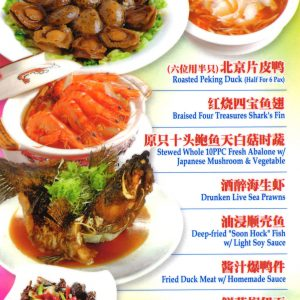 Peking-Duck-Favourable-Seafood-Set