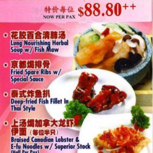 Lobster & Lung Set 8880