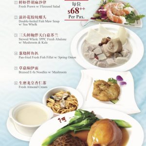 3ppc fresh abalone set menu